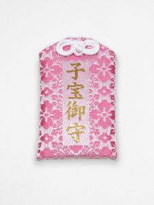 子宝御守(800円)