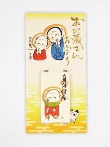 10,お地蔵さま身体健全(500円)